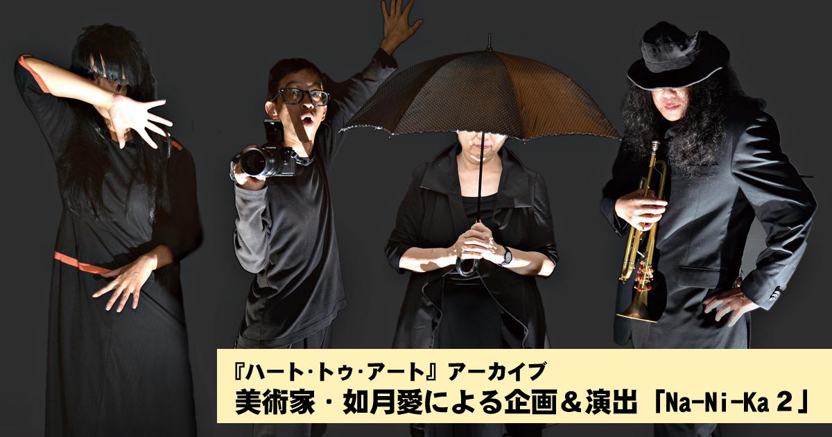 美術家・如月愛による企画&演出「Na-Ni-Ka 2」 記録(2015年10月29日)