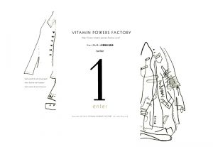 日下訓志「vitamin powers factory」