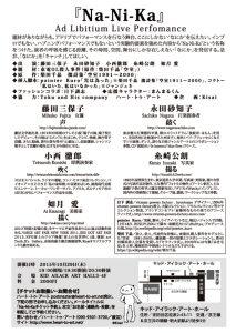 美術家・如月愛による企画&演出「Na-Ni-Ka 2」チラシ