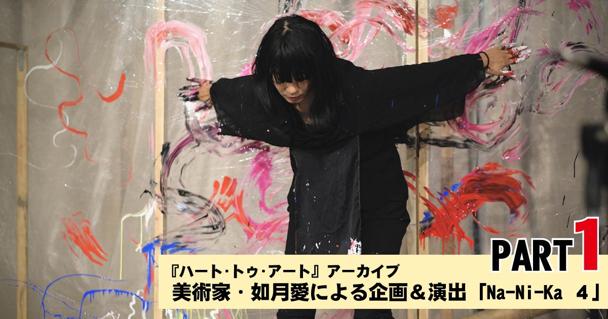 美術家・如月愛による企画&演出「Na-Ni-Ka 4」 – ハート・トゥ・アート活動アーカイブ