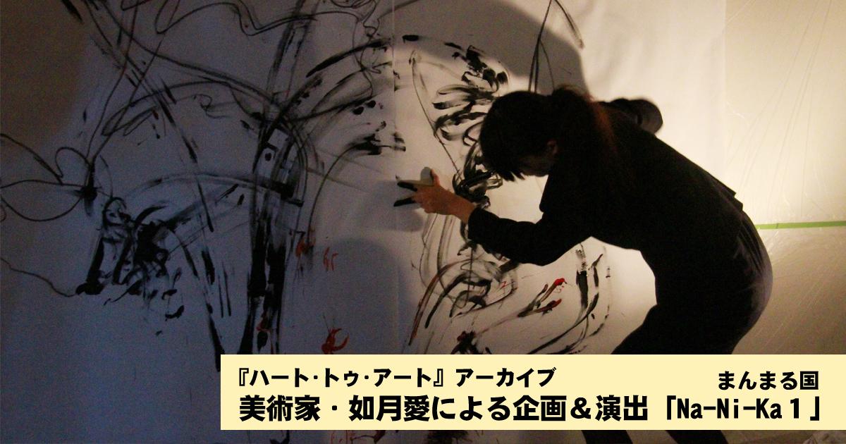 美術家・如月愛による企画&演出「まんまる国(Na-Ni-Ka 1)」 記録(2015年1月10日)
