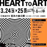 第17回『ハート・トゥ・アート』記録(2018年3月24・25日)