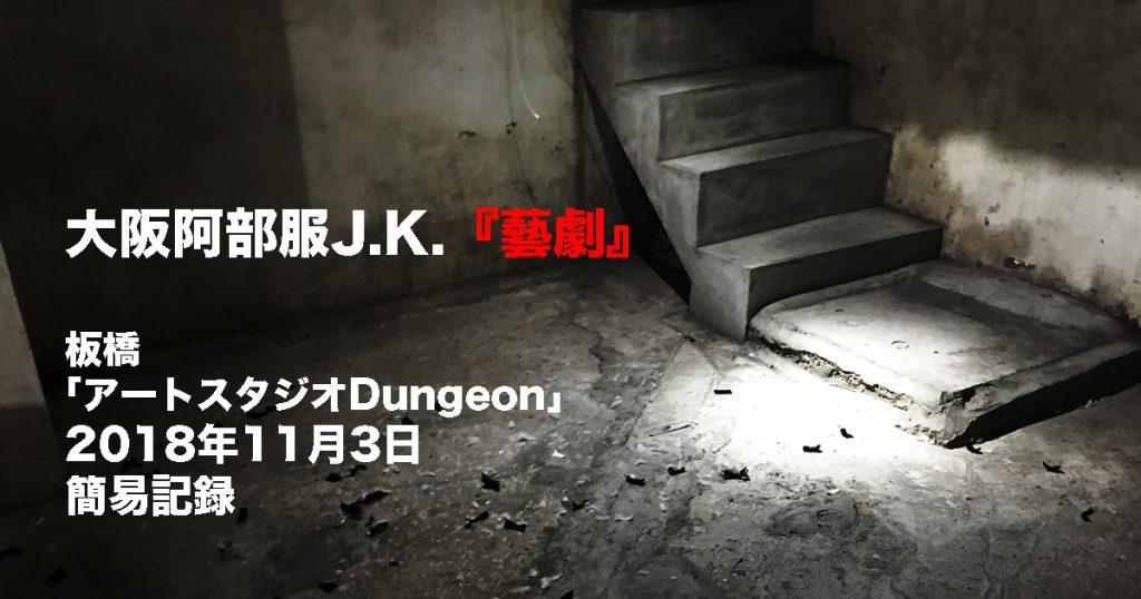 大阪阿部服J.K.『藝劇』(2018年11月3日)